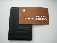 Отдается в дар Книга Автомобиль «Волга ГАЗ 31029»- ремонт и техобслуживание