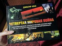 Отдается в дар Военный справочник