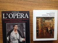 Отдается в дар Книги опера, театр Франция