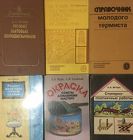 Отдается в дар Книги для рукастых