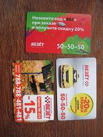 Отдается в дар 3 пластиковых карты такси «везет», г.Тверь
