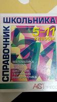Отдается в дар Справочник школьника 5-11кл