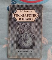Отдается в дар Книга. С.С. Алексеев. Государство и право