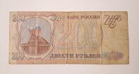 Отдается в дар 200 рублей 1993г.
