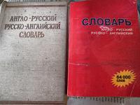 Отдается в дар Словарь англо-русский, русско-английский.