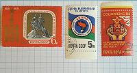 Отдается в дар Советские марки