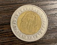 Отдается в дар Монета Египет