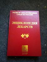 Отдается в дар Энциклопедия лекарств