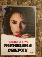 Отдается в дар Фильм с Пенелопой Круз