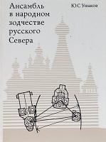 Отдается в дар Книга «Ансамбль в народном творчестве русского Севера»