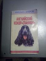 Отдается в дар Книга М. Дубров «Английский кокер-спаниель»