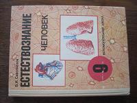 Отдается в дар учебник «естествознание», 9 кл вспомогательной школы