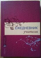 Отдается в дар Ежедневник учителя