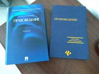 Отдается в дар Учебники для Вузов, правоведение