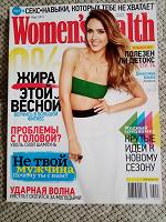 Отдается в дар Журнал для женщин