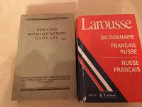 Отдается в дар французско-русский словарь