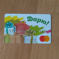 Отдается в дар Пластиковая карта в коллекцию