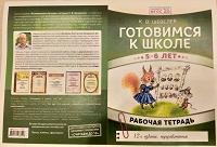 Отдается в дар Детское пособие «готовимся к школе»
