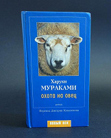 Отдается в дар Мураками Харуки.Охота на овец