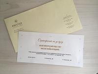 Отдается в дар Сертификат в салон Prestige