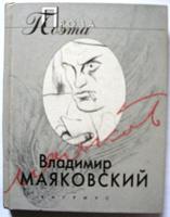 Отдается в дар Маяковский В.В. Проза поэта