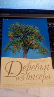 Отдается в дар Книга. Деревья из бисера
