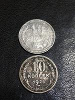Отдается в дар Мелкие монеты