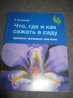 Отдается в дар Книга для садоводов