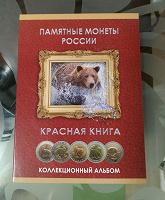 Отдается в дар Альбом для монет «Красная Книга»