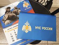 Отдается в дар Квартальный календарь — 2021 год. МЧС РОССИИ.