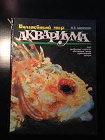 Отдается в дар «Волшебный мир аквариума»