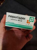 Отдается в дар Таблетки Римантадин