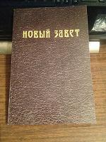 Отдается в дар Новый завет