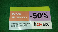 Отдается в дар Купон на скидку 50% Котекс (экономия 63 грн)