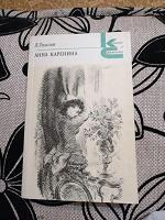 Отдается в дар Анна Каренина 4-8 тома