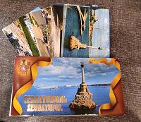 Отдается в дар Набор открыток Севастополь