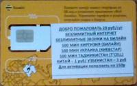 Отдается в дар Сим карта Билайн новая