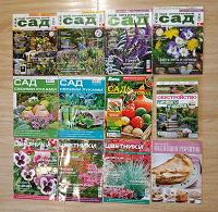 Отдается в дар Журналы по садоводству
