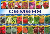 Отдается в дар Семена укропа, кабачков, перца болгарского и т.д.