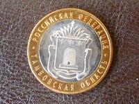 Отдается в дар Монета БИМ Тамбовская область