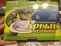 Отдается в дар Видео-диски про Крым