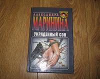 Отдается в дар Книги Марининой
