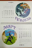 Отдается в дар Календарь настольный 2020