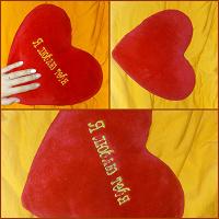 Отдается в дар Красное мягкое сердце — в счастье дверца (: