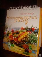 Отдается в дар Книга рецептов «Романтический ужин»