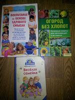 Отдается в дар Интересные книги