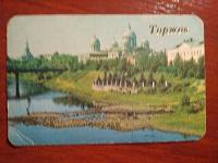 Отдается в дар Календарики из СССР.