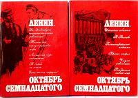 Отдается в дар «Ленин. Октябрь семнадцатого». 2-х томник