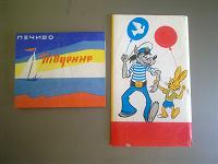 Отдается в дар обертка от шоколада и печенья период СССР