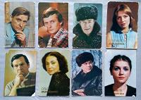 Отдается в дар Карманные календарики 1984